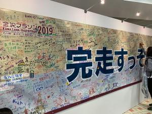 金沢マラソン2019